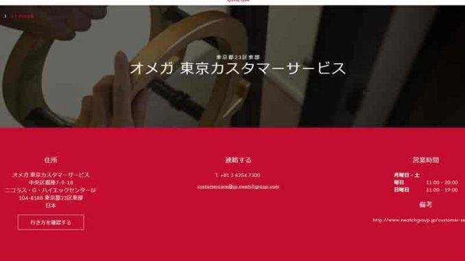 official photos bc274 5b2e3 オメガ 東京カスタマーサービスセンター | ぶらり 時計修理の旅